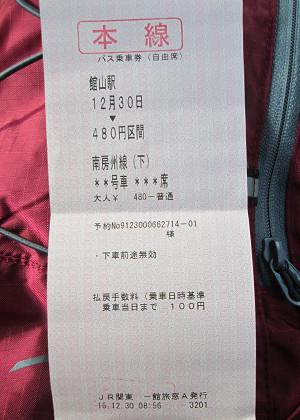 安房神社までのバス乗車券
