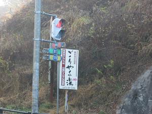 太い道を横断して県道178を登る