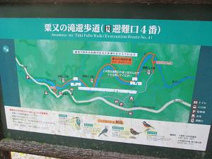 粟又の滝遊歩道の案内