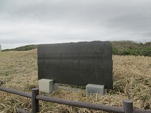 太東植物群落の碑