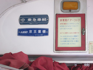 京王電鉄の名残