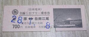 岳南電車1日フリー乗車券