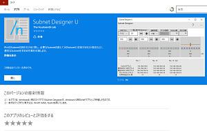 Subnet Designer U