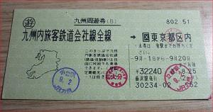九州周遊券、平成3年