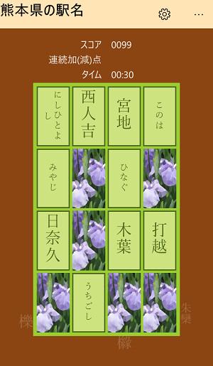 漢字合わせパズル、駅名合わせを更新
