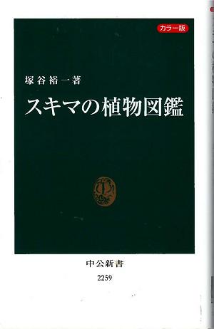 スキマの植物図鑑