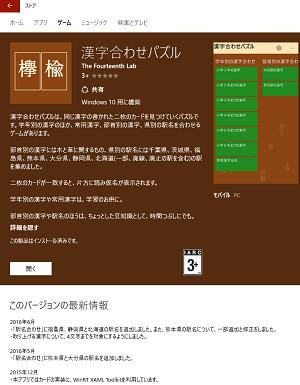漢字合わせパズル、2016年6月更新