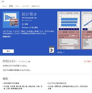 統計電卓アプリリリース