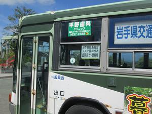 盛岡競馬場送迎バス