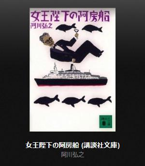 女王陛下の阿房船