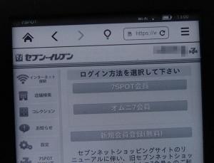 Kindleから7Spot