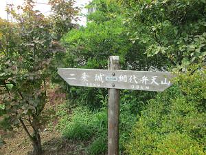 二条城への標識