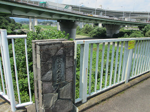 秋留人道橋