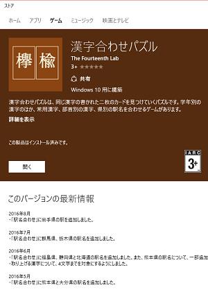 漢字合わせパズル