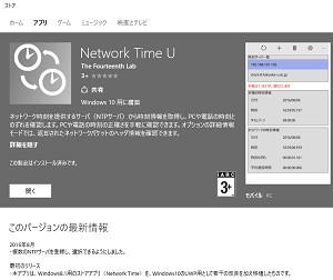 Network Time U