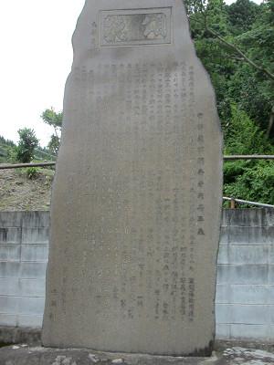 片寄平蔵の碑