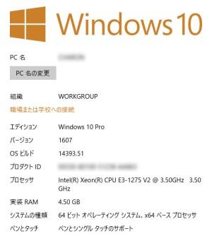 Windows10 ver1607