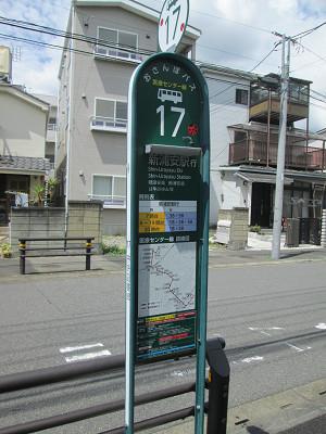 おさんぽバス停留所
