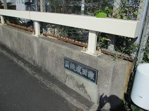 国鉄成田線