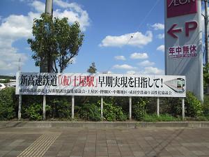 (仮)土屋駅