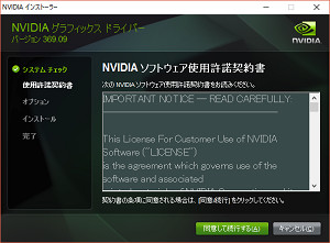 NVIDIAドライバセットアップ