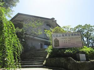 東照宮博物館