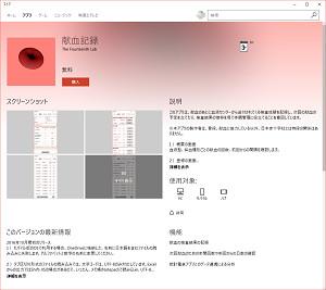 献血記録、アプリリリース