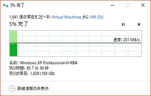 SSDからSSDへのコピー