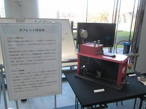 タブレット閉塞機