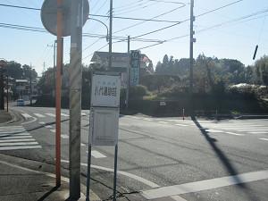 八代遺跡前バス停