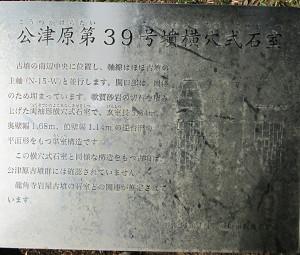 39号墳、石室の説明