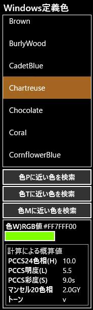 Windows定義色の確認