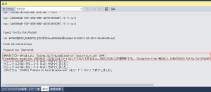 NFCポートソフトウェア導入時の例外