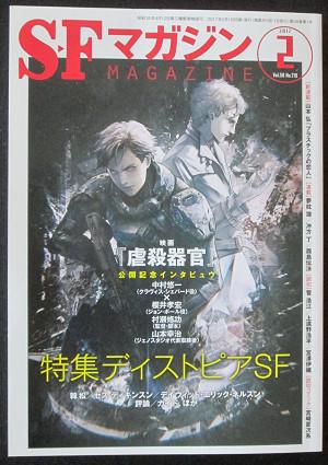 SFマガジン2017年2月号