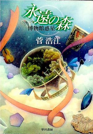 永遠の森 博物館惑星