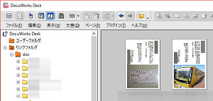 DocuWorksでネットプリント
