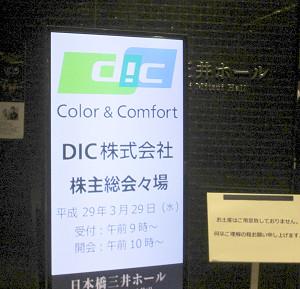 DIC株主総会