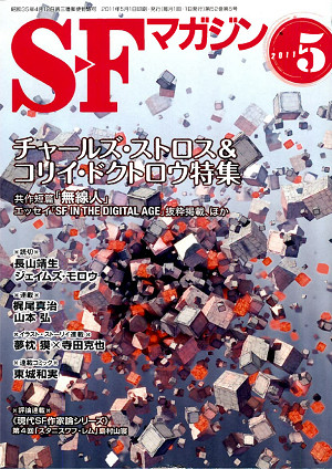 SFマガジン 2011年5月