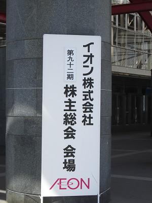 イオン株主総会