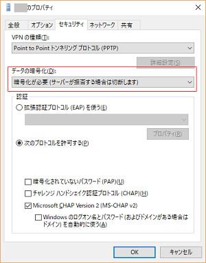 VPNのプロパティ