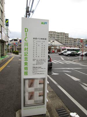 京成佐倉駅前美術館行きのバス停