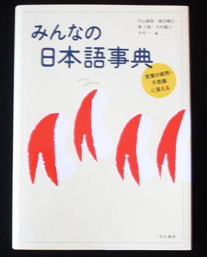 みんなの日本語事典