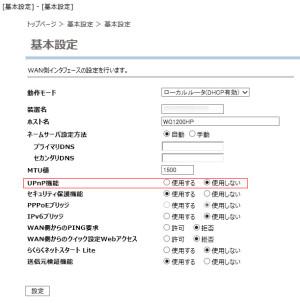 Aterm UPnP設定