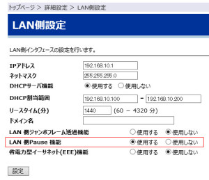 Aterm LAN設定
