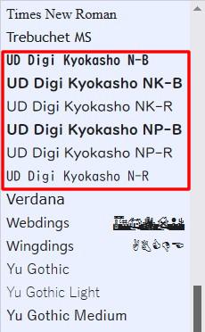 UD Digi fonts