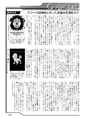 SFマガジン2011年4月