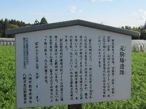 元駒場遺跡
