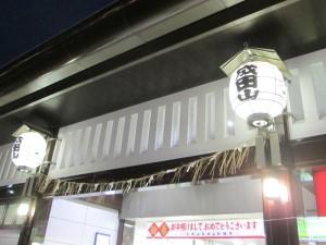 成田駅、初詣の準備は万端