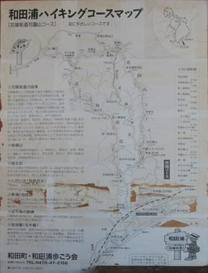 和田浦ハイキングコースマップ