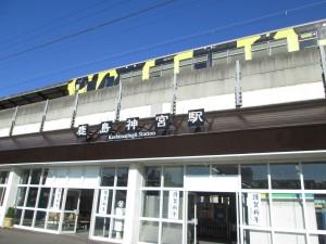 鹿島神宮駅